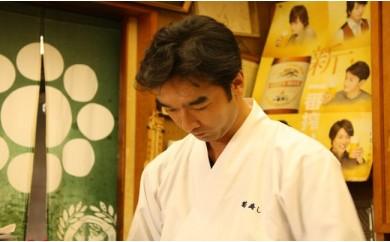D0060  【食事券】菊寿し お食事券A