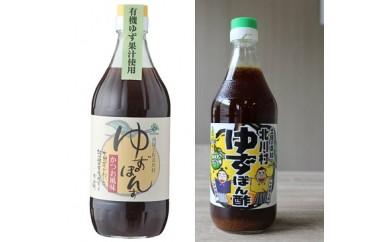 きたがわのゆずぽん酢(2本)
