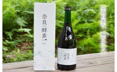 B-10.【黒糖と野菜をたっぷり使った深くまろやかな健康飲料】 奈良酵素 720ml