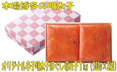 B074.オリジナル辛子明太子ほぐし切れ子1㎏(500g×2袋)