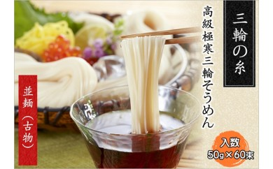 A-22.【つるっとコシある夏麺】三輪素麺 三輪の糸 60束