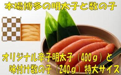 B077.オリジナル辛子明太子(400g)と味付け数の子(240g)特大サイズ