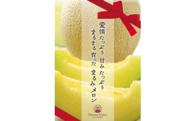 【No.231】まるまる育ったまるみメロン(3L玉×4個)