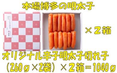 B075.オリジナル辛子明太子切れ子1040g((260g×2袋)×2箱)