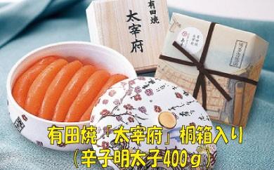 B078.有田焼「大宰府」桐箱入り辛子明太子(400g)
