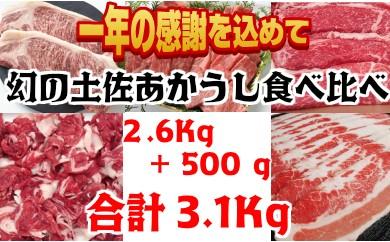 【四国一小さな町の感謝品】土佐あかうし食べ比べセット3.1Kg