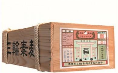 C-2.【無添加そうめんは理屈抜きの美味】ほんまもんの三輪素麺 9kg 徳用木箱