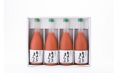トマトジュースセット(無塩4本入)