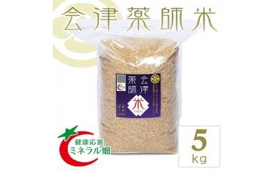 15-H フローライシダ 会津薬師米(コシヒカリ)玄米5kg(29年度産米)