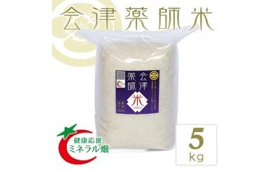 15-I フローライシダ 会津薬師米(コシヒカリ)白米5kg(29年度産米)