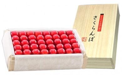 [№5922-0324]やまのべ 多田耕太郎の 特選佐藤錦 桐箱詰2L 約700g