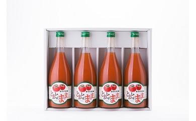 トマトジュースセット(4本入)