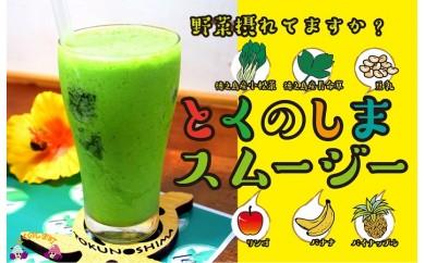 """178~徳之島の""""恵み""""をまるごと~とくのしまスムージー(10食セット)"""