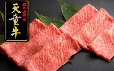 30A2001 天童牛ごほうびすき焼き肉(肩ロース)