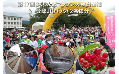 E-47 第17回果樹王国ひがしねさくらんぼマラソン大会出走権と公認JRパック2名分