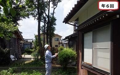 I03 空き家管理サービス「ふるさとしばた見張り番」(年6回)