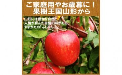 [№5922-0427]H30年 山形県産 サンふじ約5kg・秀13~23玉