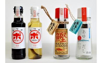 105.ぜいたく カツオしおポン酢・カツオゆずポン酢に自分でつくるだし醤油の 4本セット