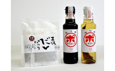 カツオしおポン酢・カツオゆずポン酢 2本+【土佐だしパック】セット