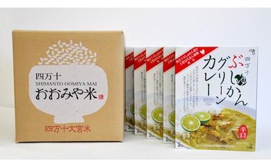 066.四万十大宮米5㎏と四万十ぶしゅかんグリーンカレー5箱セット
