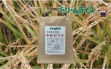 B-030 【玄米】石狩産特A米ゆめぴりか10kg