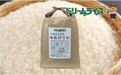 A-108 【玄米】石狩産特A米ゆめぴりか5kg