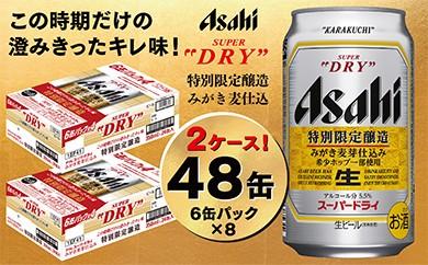 H4-01-02 特別限定醸造「アサヒスーパードライ」みがき麦芽仕込み 2ケース
