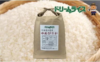 G-004 【玄米】石狩産特A米ゆめぴりか30kg