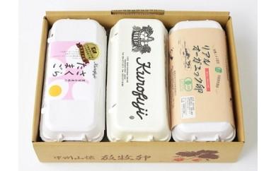 黒富士農場の卵食べ比べセット 30個