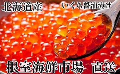 CA-14074 根室海鮮市場<直送>北海道産いくら醤油漬け400g[430347]