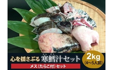 AT12 心揺さぶる寒鱈汁セットメス2kg