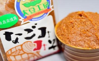 A-1 なごみ味噌(500g×2袋)
