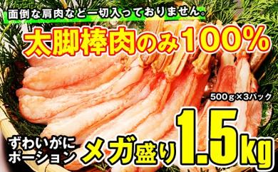 C163 お刺身でも!ズワイ蟹ポーション 約1.5kg