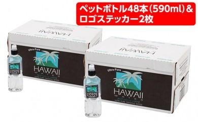 [№5631-0269]ハワイウォーターペットボトル(590ml)48本&ステッカー