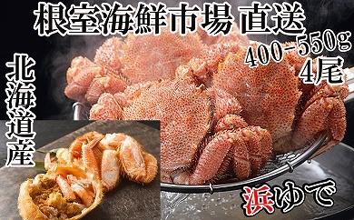 CB-14037 根室海鮮市場<直送>北海道産浜ゆで毛ガニ400~550g×4尾[436732]