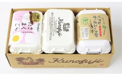 黒富士農場の卵食べ比べセット 18個