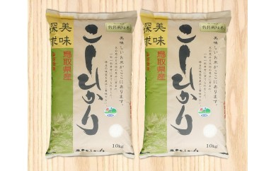 C-8 鳥取県認証特別栽培米こしひかり20㎏(9・10月配送不可)