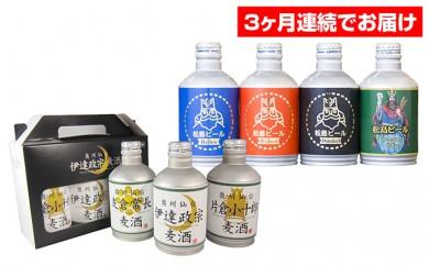 [№5792-0229]【3ヶ月連続お届け】松島・奥州仙台ビール 300ml缶 18本セット