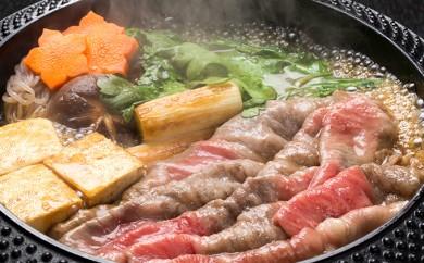 [№5792-0179]宮城県産 黒毛和牛モモすき焼き・しゃぶしゃぶ用 450g