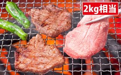 [№5792-0202]厚切り牛タン 焼肉用 2kg相当