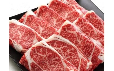 【黒松内町産】黒松内牛すき焼き用リブローススライス400g(限定13セット)
