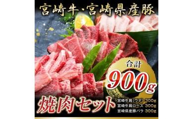 A86 【自慢の一品】宮崎牛・宮崎県産豚 焼肉セット