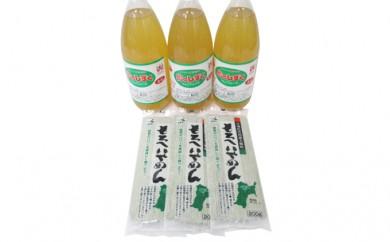 [№5792-0172]りんごジュース(郷のしずく)とモロヘイヤ乾麺詰合せ