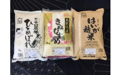 B-23 三味・食べ比べセット(9・10月配送不可)