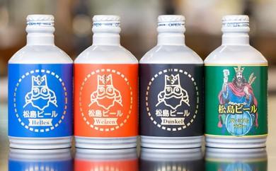 [№5792-7007]0188松島ビール 300ml缶 9本 ※4種類から選べる!! デュンケル