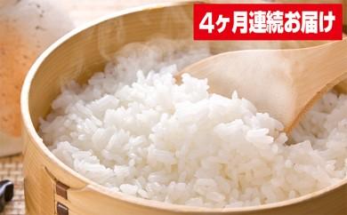 [№5792-0222]【4ヶ月連続お届け】29年産米特別栽培米つや姫 10㎏