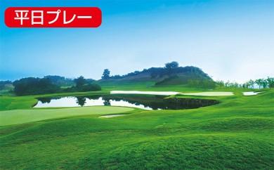 [№5792-0191]おおさとゴルフ倶楽部 ゴルフ場利用券(平日プレー)