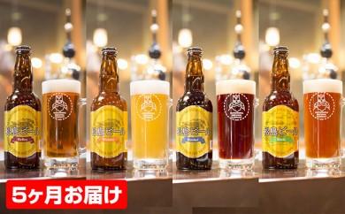 [№5792-0221]【5ヶ月連続お届け】松島ビール 330ml瓶 6本セット