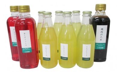 [№5792-0174]【上杉農園】りんごジュース、焼肉のタレ、しそジュースセット