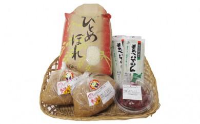 [№5792-0190]29年産ひとめぼれ白米、自家製味噌・梅干し、モロヘイヤ乾麺